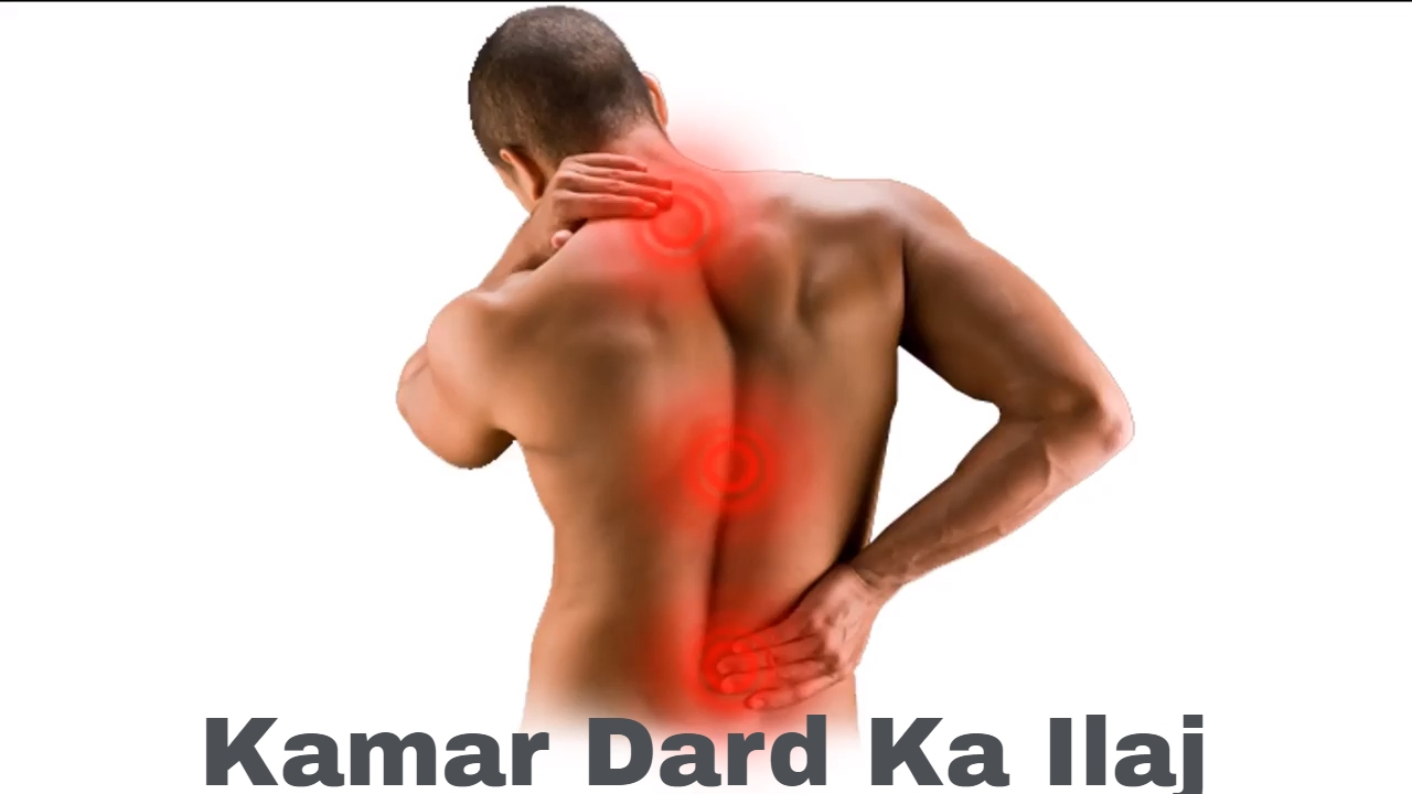 कमर दर्द का इलाज | Kamar Dard Ka Ilaj | Back Pain Treatment In Hindi