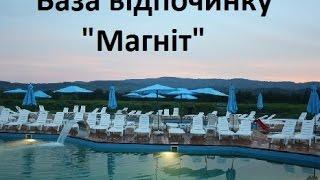 видео Солотвино база відпочинку Руслана