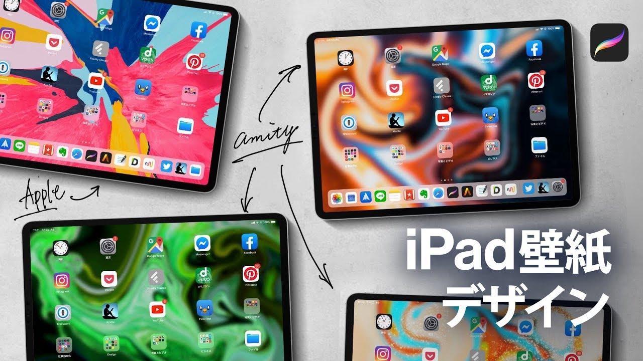世界に1枚のオシャレなipad壁紙の作り方 Apple公式の壁紙を超えれる