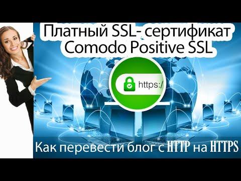 WordPress.  Установка SSL сертификата Comodo Positive SSL на хостинге Timeweb.