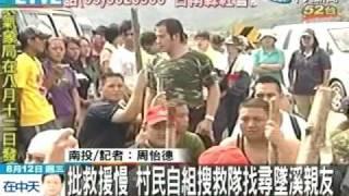 台16線墬溪第四天 上百受災親友下溪搜尋