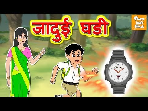 जादुई घड़ी L Hindi Kahaniya | Bedtime Moral Stories | Hindi Fairy Tales L Toonkids Hindi