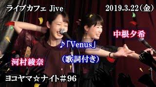 ♪「Venus」2019.3.22 ユッキー&綾奈 ヨコヤマ☆ナイト#96
