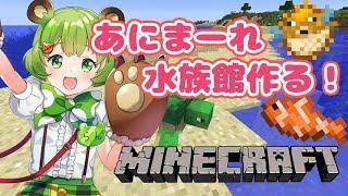 [LIVE] 【Minecraft】さかなとったどぉおおおおおおおおお!!!【日ノ隈らん / あにまーれ】