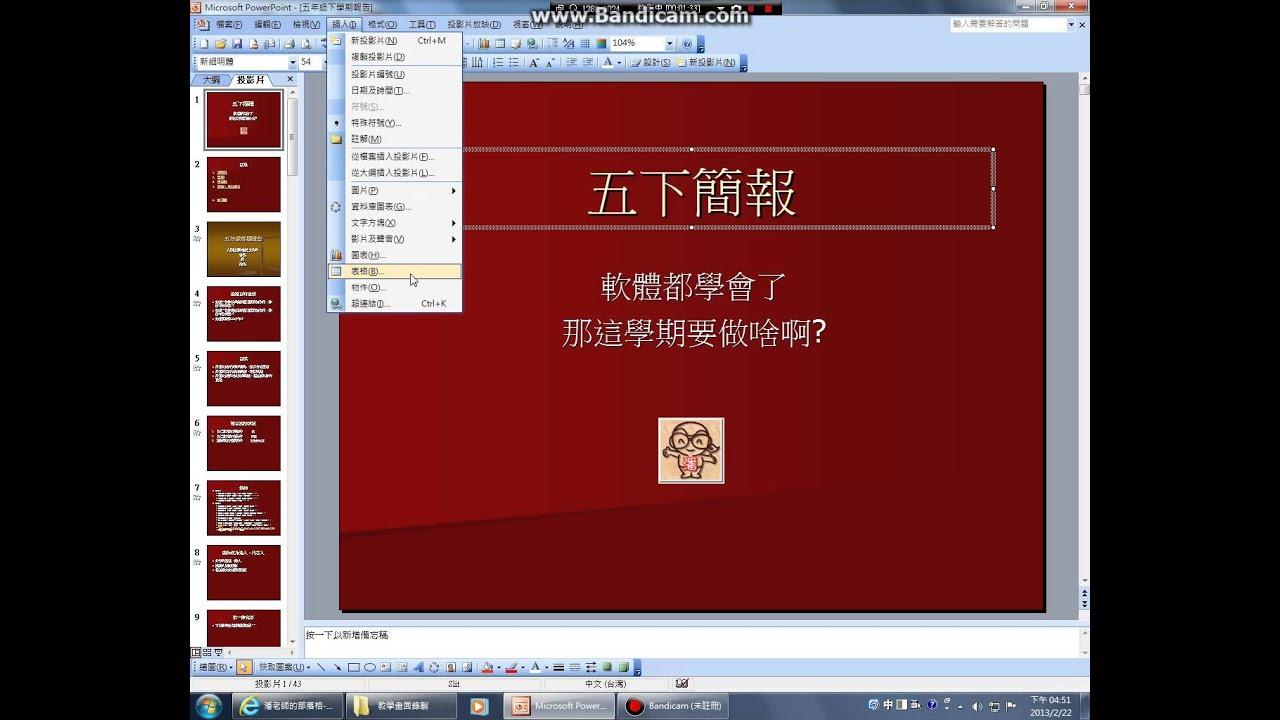 PPT簡報軟體 超連結 1 文字 檔案或網頁 - YouTube