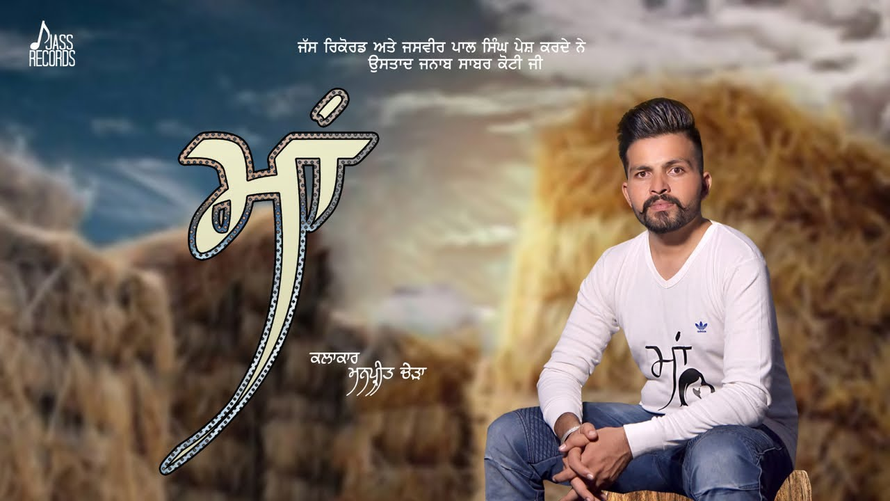 Maa (Full HD) | Manpreet Chera l New Punjabi Songs 2019 | Latest Punjabi Songs | Jass Records