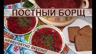 Постный борщ - рецепт приготовления вкусного борща без мяса. Vegetarian borsch