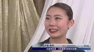 【全日本フィギュアスケート選手権2018】女子ショートプログラム<中塩...