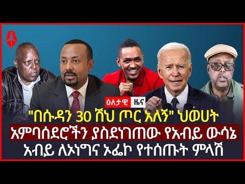 ዕለታዊ ዜና   Sheger Times Daily News   July 05, 2021   Ethiopia, Addis Ababa