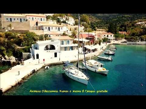 Остров Кефалония, Греция. Вы ещё не были?.Рекомендуем