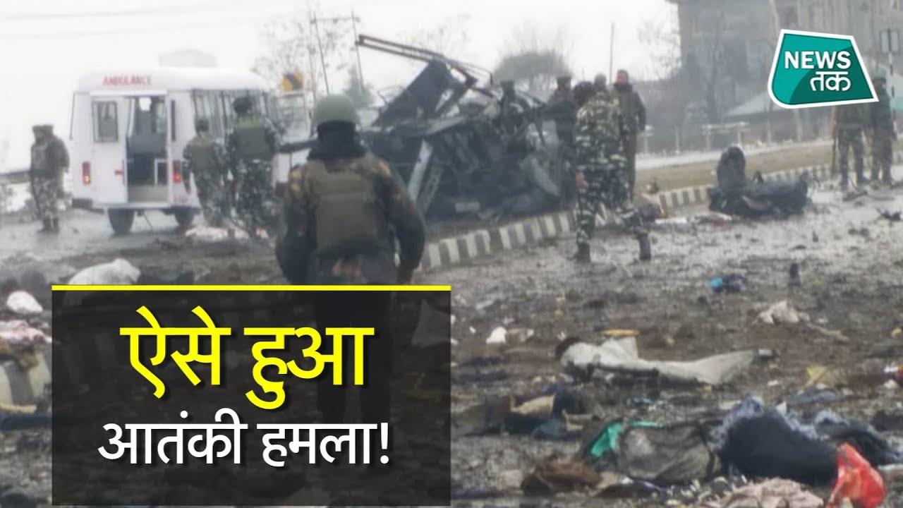 फिर दहला कश्मीर, कैसे हुआ आतंकी हमला? SPECIAL | News Tak