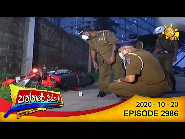 Hiru TV Paththare Wisthare   Episode 2986   2020-10-20