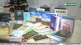 Глава Ингушетии передал в дар Национальной библиотеке коллекцию книг.