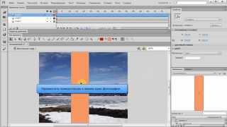 Урок Adobe Flash CS6. Эффект маски