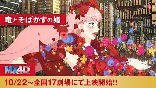 <MX4D上映決定!!>「竜とそばかすの姫」MX4D告知スポット【10/22~上映開始】