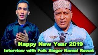 Interview With Kamal Rawat | Happy New Year 2019 | Uttarakhandi Rockers