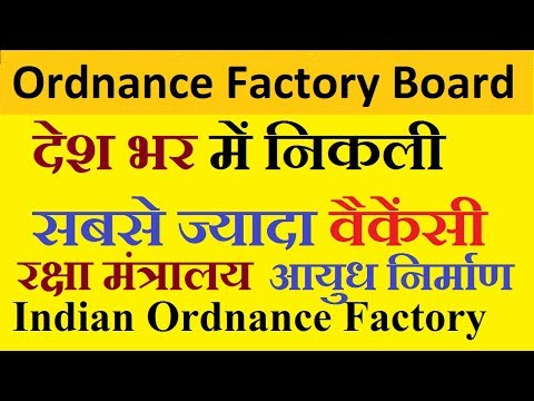 ORDNANCE  FACTORIES  में निकली बम्पर भर्ती |  Vacancies  of Semi-Skilled  and Labour Group