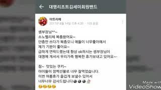 대명리조트최우수레저컨설턴트 김세미부장홍보영상