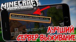 СЕРВЕР НА КОТОРОМ ЕСТЬ СЕКС!  СЕРВЕР ДЛЯ ВЫЖИВАНИЯ НА МАЙНКРКРАФТ ПЕ 1.0.4 ( Minecraft PE )