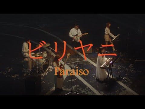 【MV】Paraiso 「ビリヤニ」