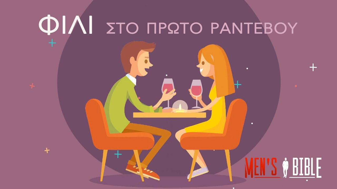 Πόσο καιρό μετά το ραντεβού θα πρέπει να φιλάς σημάδια ότι βγαίνω με λάθος άνθρωπο.