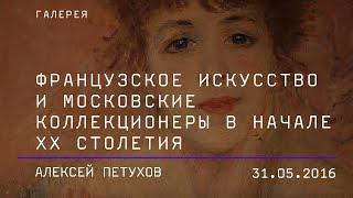видео Галерея искусcтва стран Европы и Америки XIX-XX веков