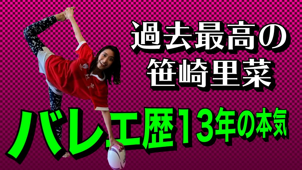 【ラグビーヨガ】笹崎里菜クラシックバレエ歴13年の本気見せます!半月のポーズで過去最高の出来…先生超えた!
