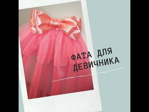 Фата для девичника своими руками/Stezy_life