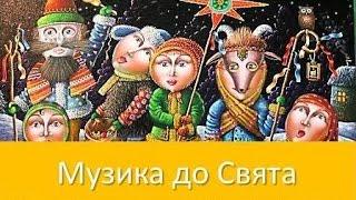 Старий Новий рік музика підбірка. Святкова музика