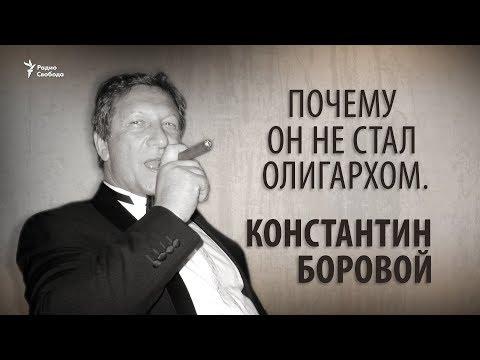 Почему он не стал олигархом. Константин Боровой