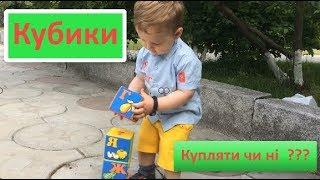 Обзор игрушки для ребенка.  Мягкие кубики