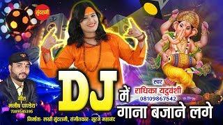 Dj Me Gana Bajane Lage - Radhika Yaduvanshi ( Radhe ) 08109867542 - Lord Ganesha
