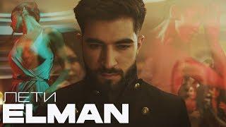 Смотреть клип Elman - Лети