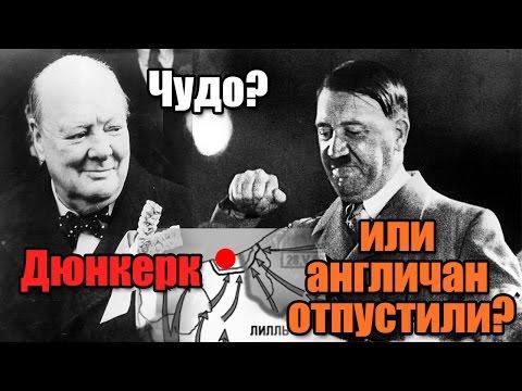"""Дюнкерк - начало Второй мировой войны.  Гитлер """"спас"""" союзников?"""