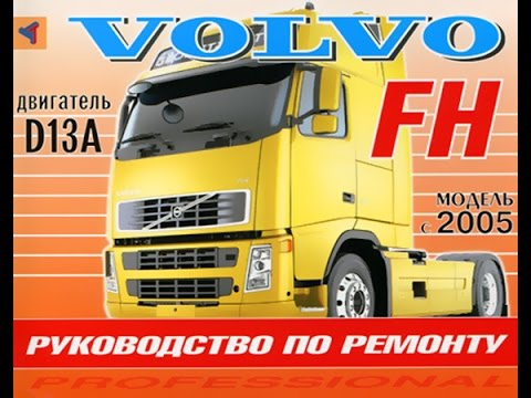volvo fh-truck 4*2 инструкция по эксплуатации
