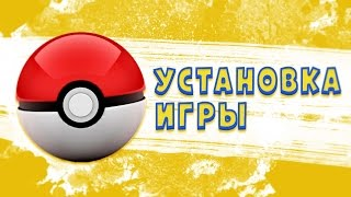 КАК  УСТАНОВИТЬ ПОКЕМОН ГО (POKEMON GO)