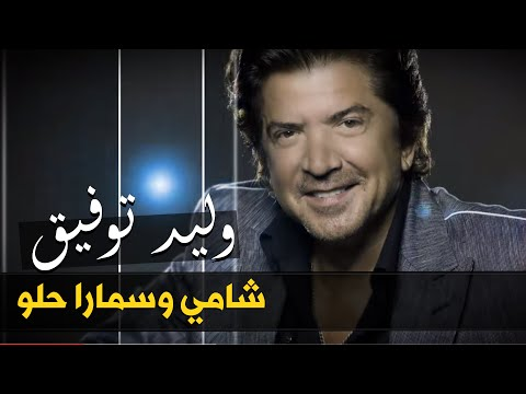 SHAMI WALID TÉLÉCHARGER MUSIC