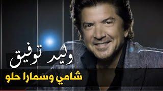 Walid Toufic - Shami w Samara Helo (Official Lyric Clip)   2014   وليد توفيق - شامي وسمارا حلو