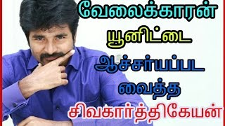 Sivakarthikeyan surprising velaikaran team| Tamil |Cinema news |Movie news | kollywood news