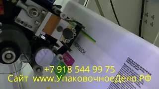 Линия Упаковки Стирального порошка по 2кг(Подробности и цена на сайте http://upakovochnoedelo.ru/ Предприятие