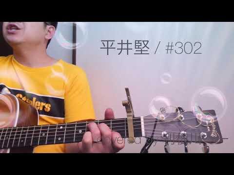 平井 堅 302 ドラマ
