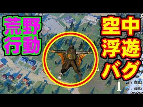 [荒野行動] 空中浮遊バグ - 新マップ(嵐の半島) [KNIVES OUT for PC]