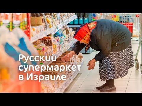 Выпуск 12. Русский супермаркет в Израиле