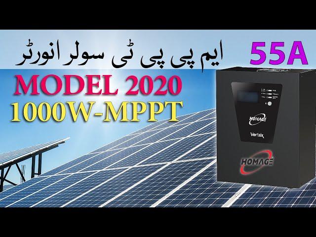 Homage Vertex HVS-1214-SCC 1000W Solar Inverter 55A MPPT Charge Controller Unboxing Test Urdu Hindi