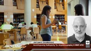 Δήλωση Α. Σκαμνάκη για την κατάργηση του Πανεπιστημιακού ασύλου