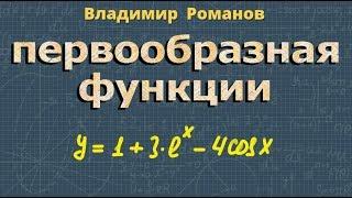 алгебра ПЕРВООБРАЗНАЯ ФУНКЦИИ