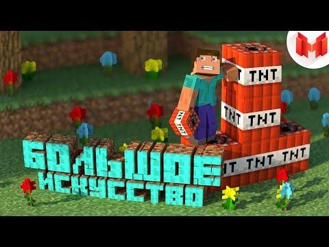 #2 Minecraft \