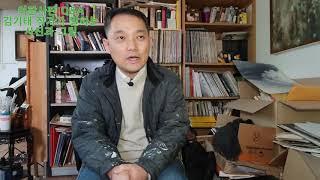 김기태 작가의 미술 이야기