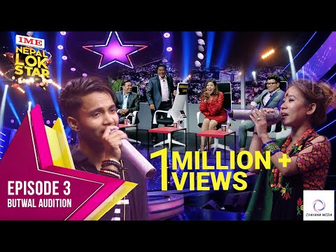 Nepal Lok Star I Season 1 I Butwal Auditions I Episode 03