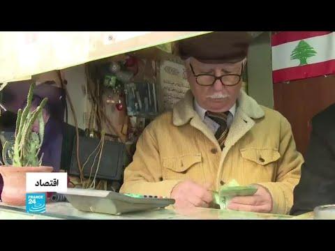 شح كبير في الدولار في لبنان وسعر صرف جديد له  - نشر قبل 1 ساعة